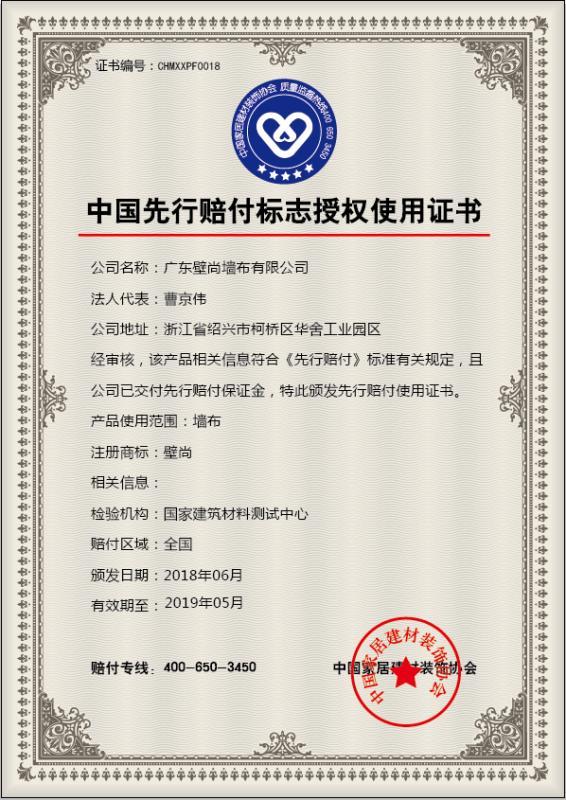 """壁尚墙布中国墙布首个获得""""先行赔付""""标志使用认证的墙布企业"""